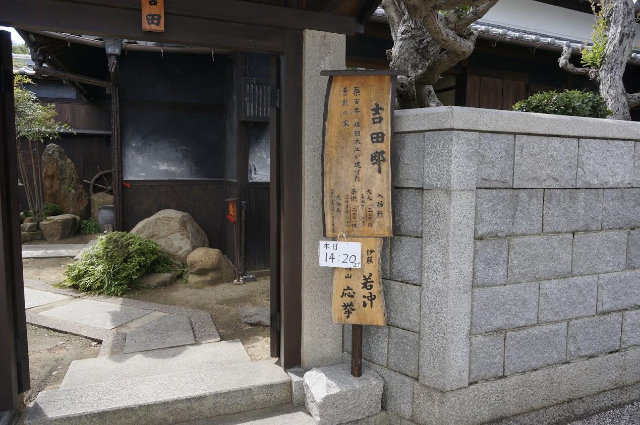 塩飽本島吉田邸