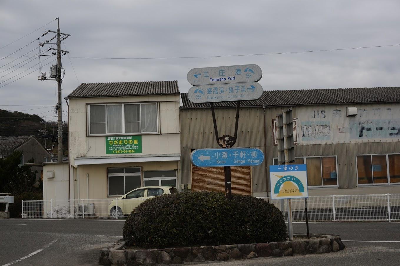 小豆島 鹿島の道標