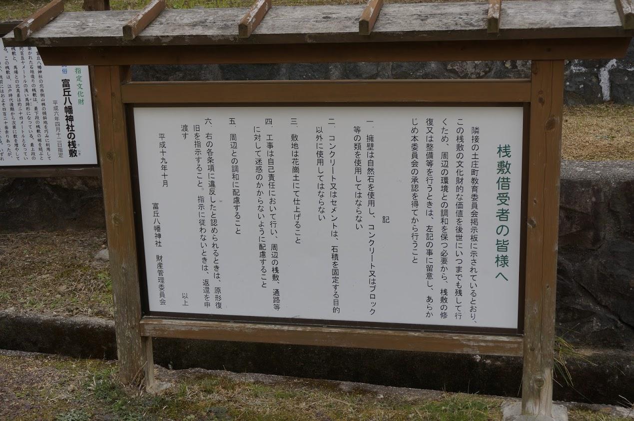 小豆島 富丘八幡神社の桟敷借受者の皆様への看板