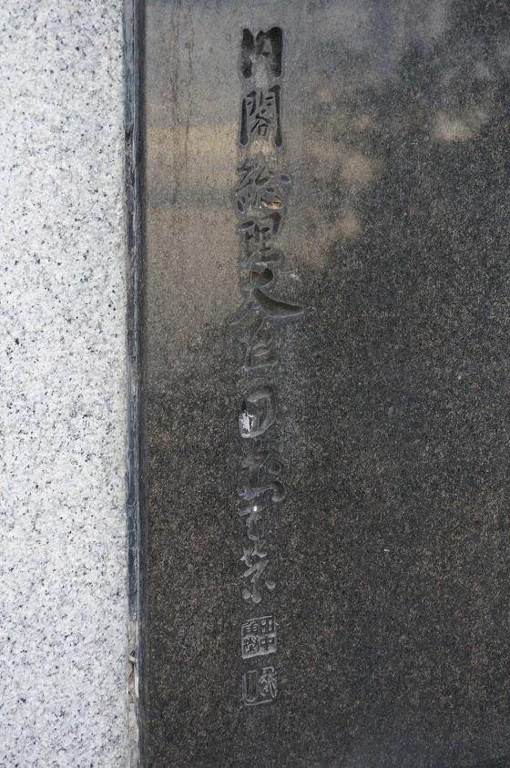 小豆島 富丘八幡神社 若潮の塔 総理大臣田中角栄の銘
