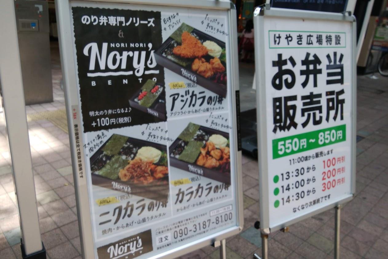 丸亀町グリーンのけやき広場特設お弁当販売所