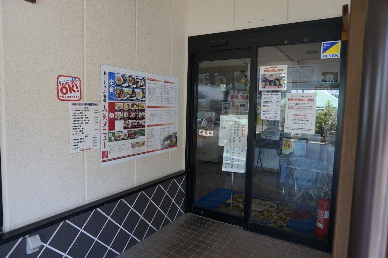 道の駅とよはまレストランの入口定休日