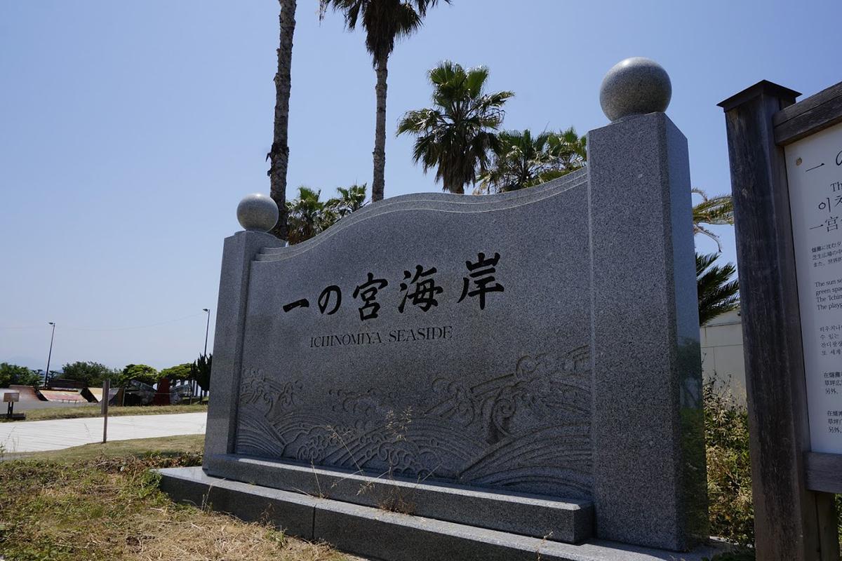 一の宮公園の園石名