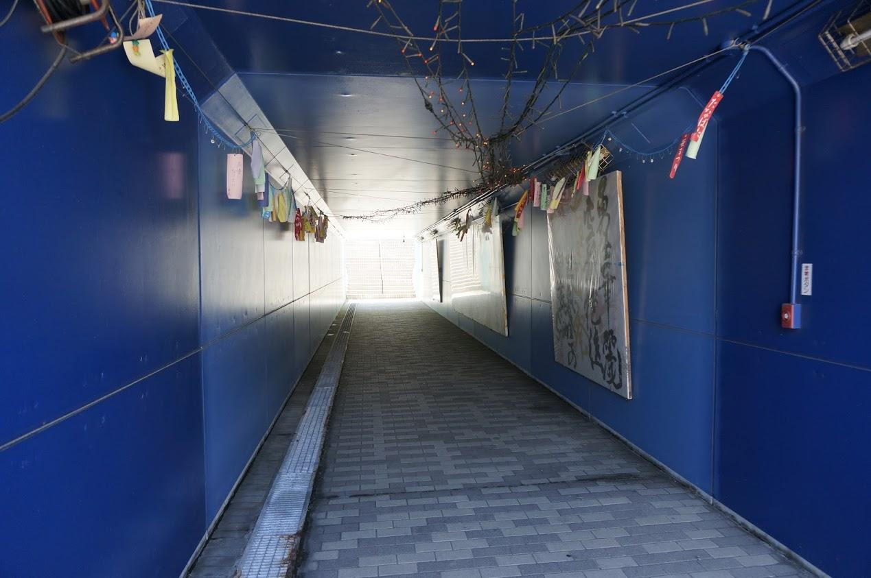 道の駅とよはま通路のトンネル