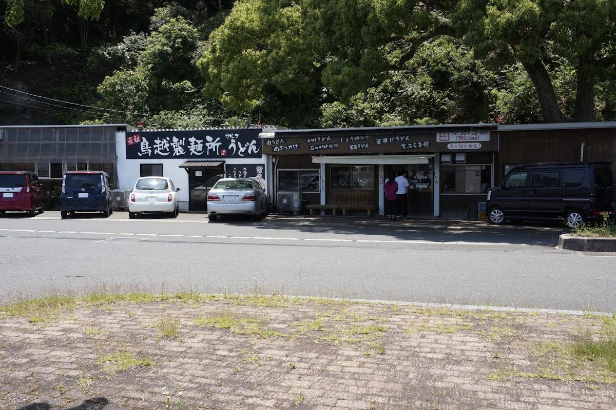 道の駅とよはま鳥越製麺所