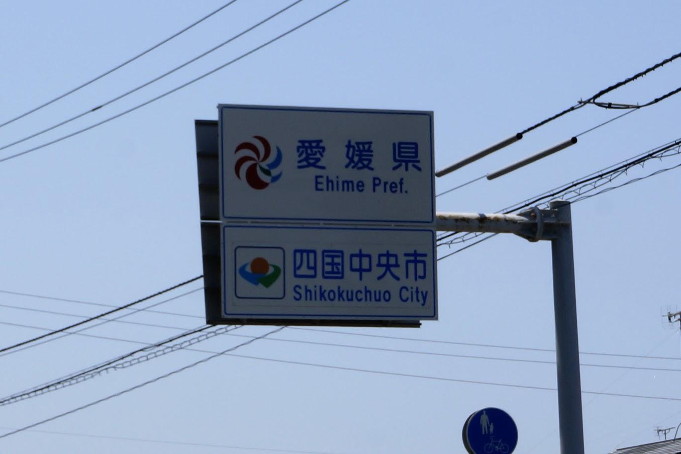 香川県西端 愛媛県との県境看板