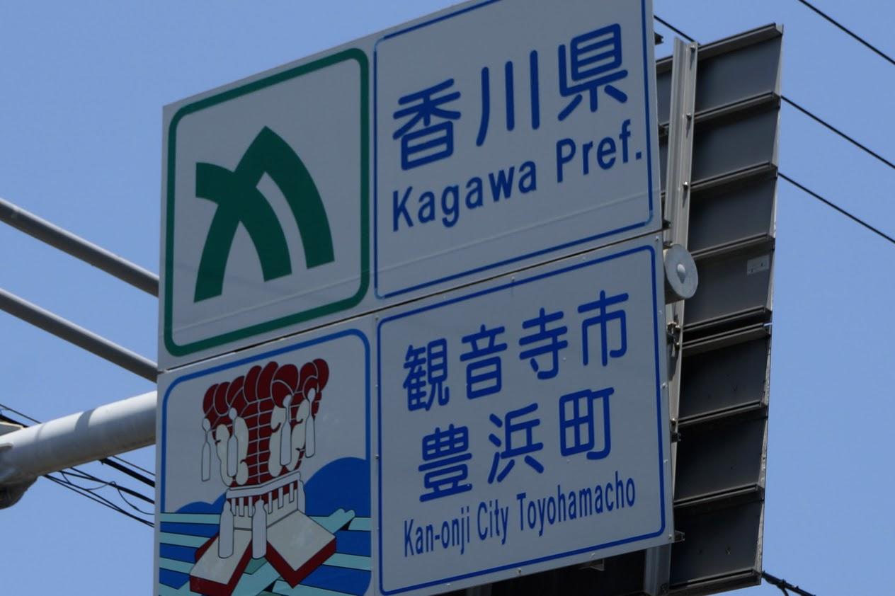 愛媛県東端から香川県境