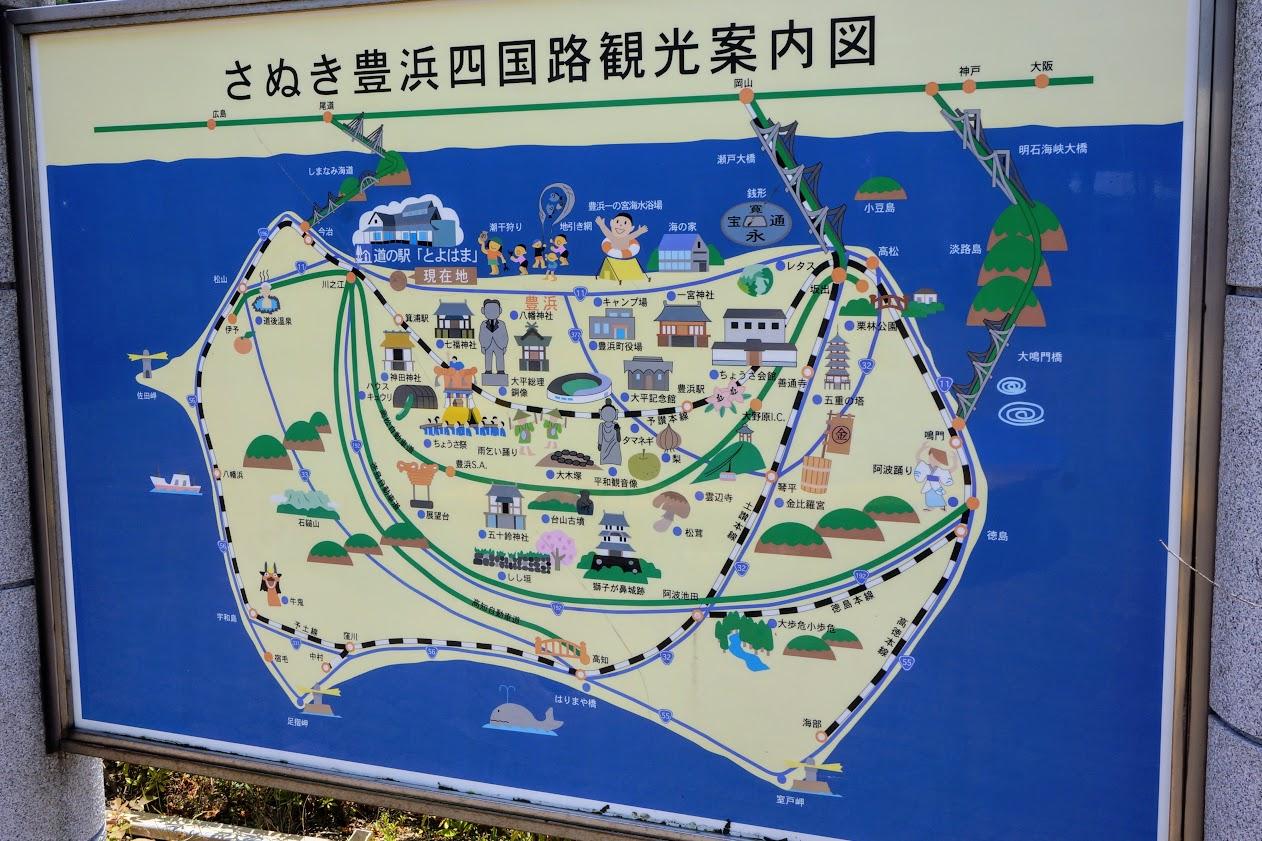 道の駅とよはま さぬき豊浜四国路観光案内図