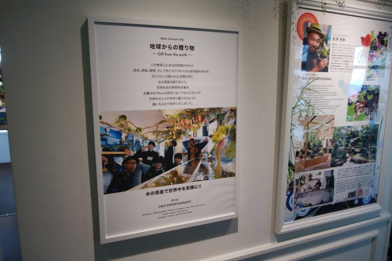 宇多津ゴールドタワーソラキン天空4F地球からの贈り物ポスター