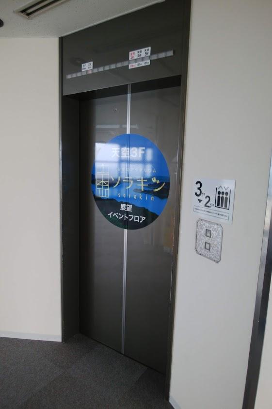 宇多津ゴールドタワー天空3Fから地上へ降りるエレベータ