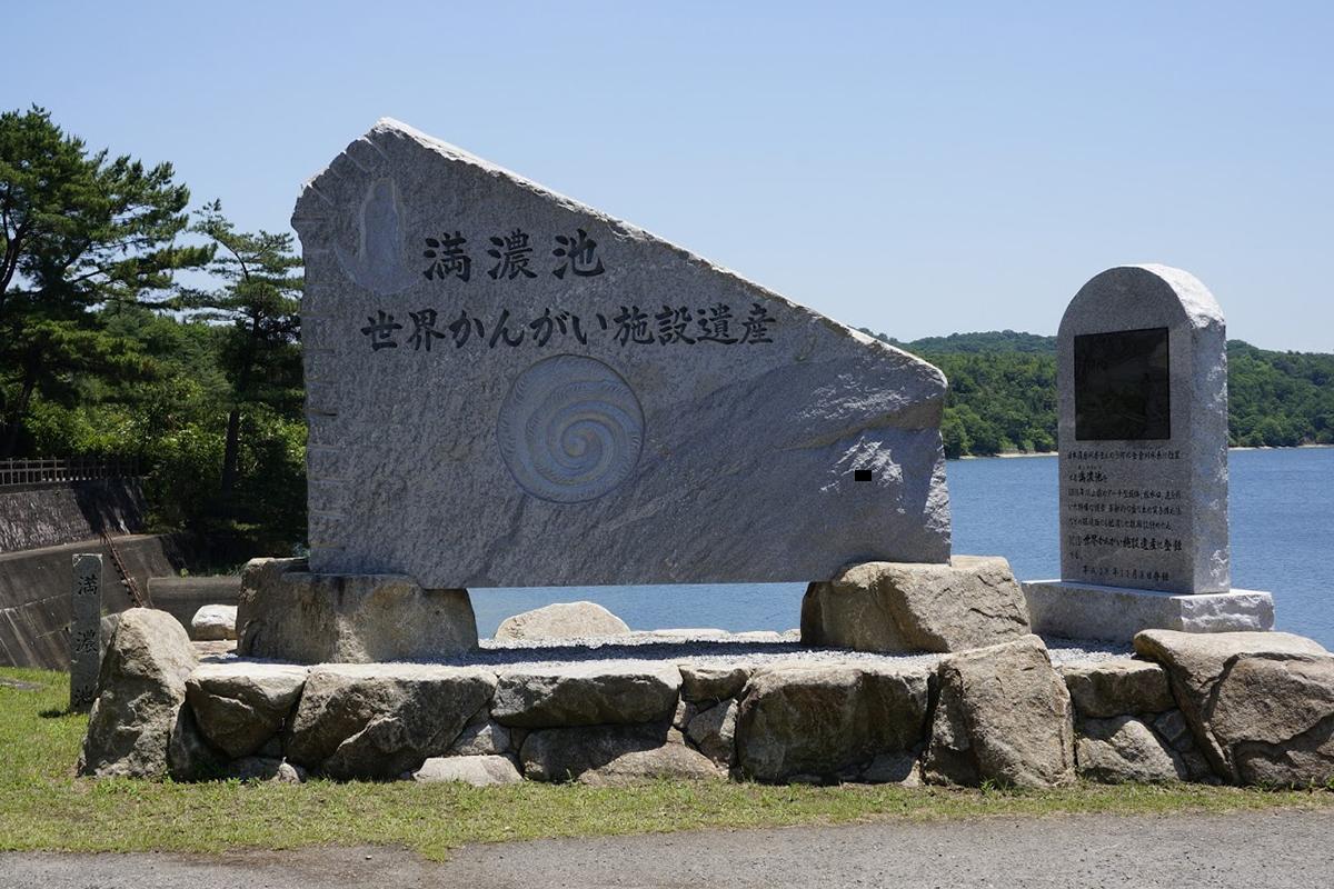 満濃池世界かんがい施設遺産の石碑