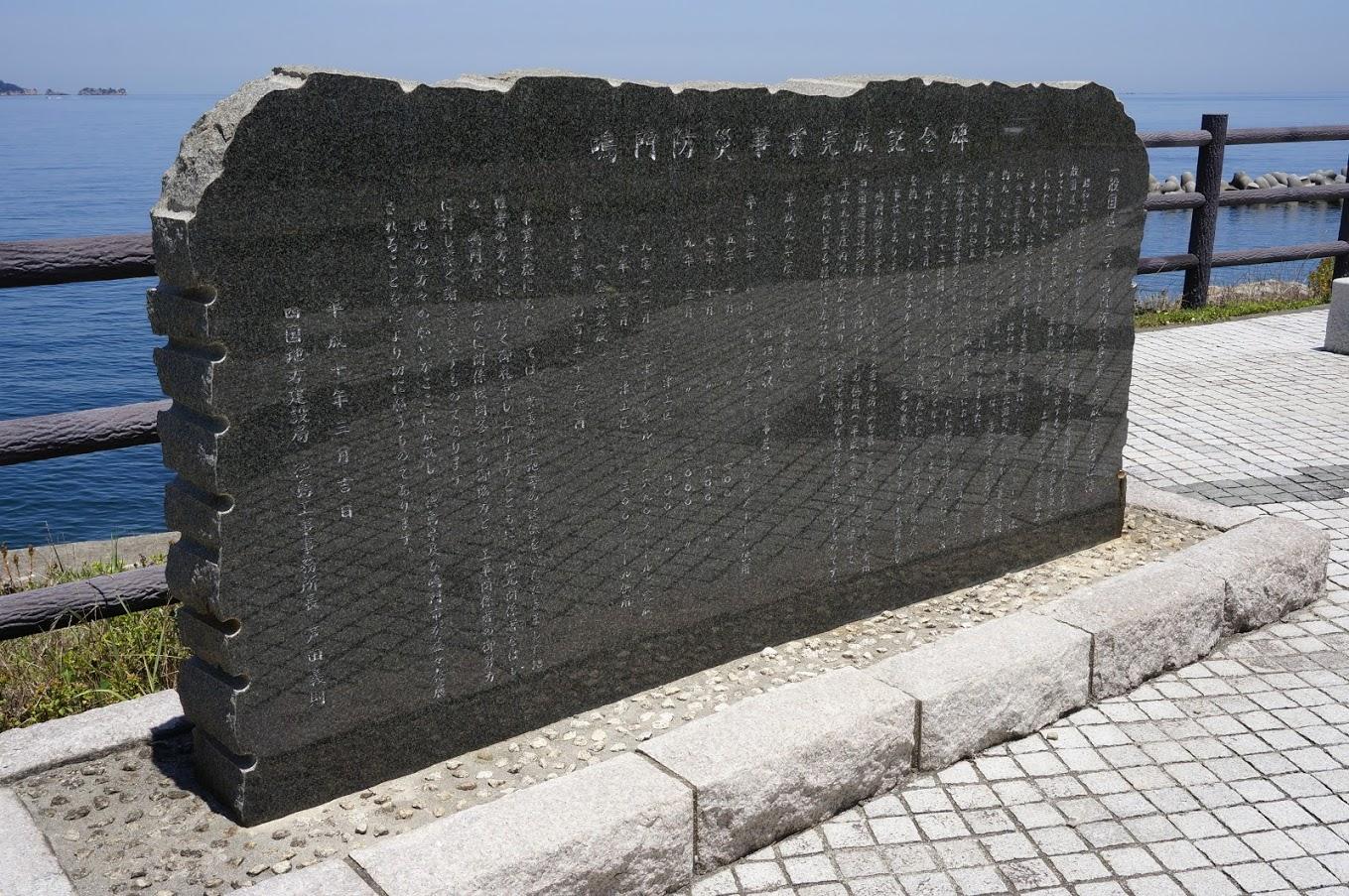 鳴門防災事業完成記念碑