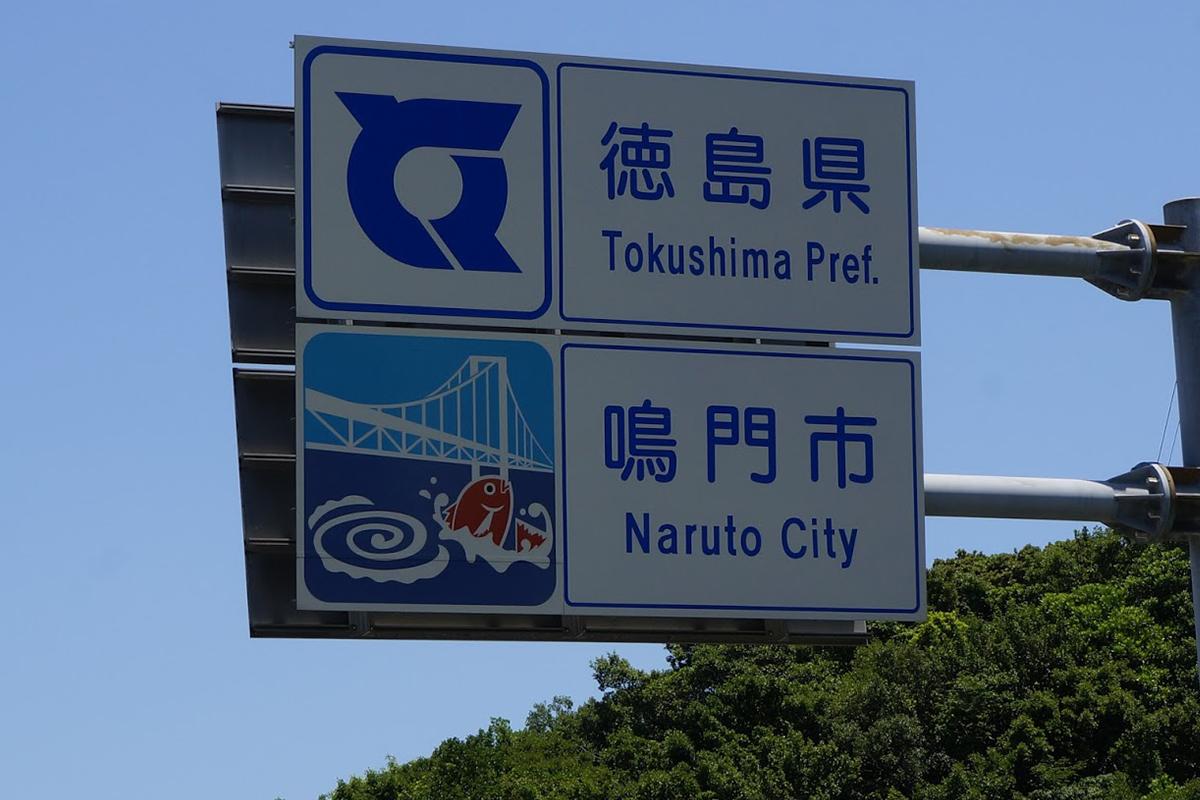 徳島県鳴門市と香川県東かがわ市の国道県境
