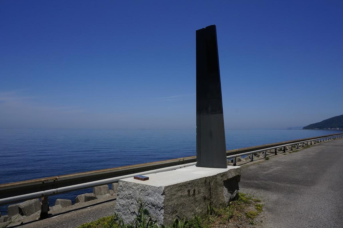 うずしおロマンチック海道彫刻公園 トリデ 佐藤隆