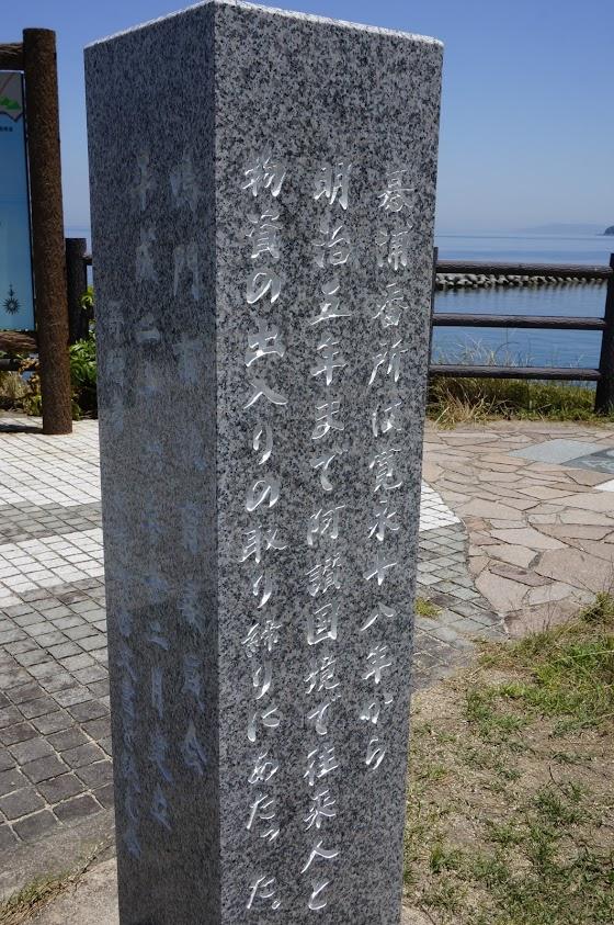 史跡大須川口御番所跡東200メートルの石碑