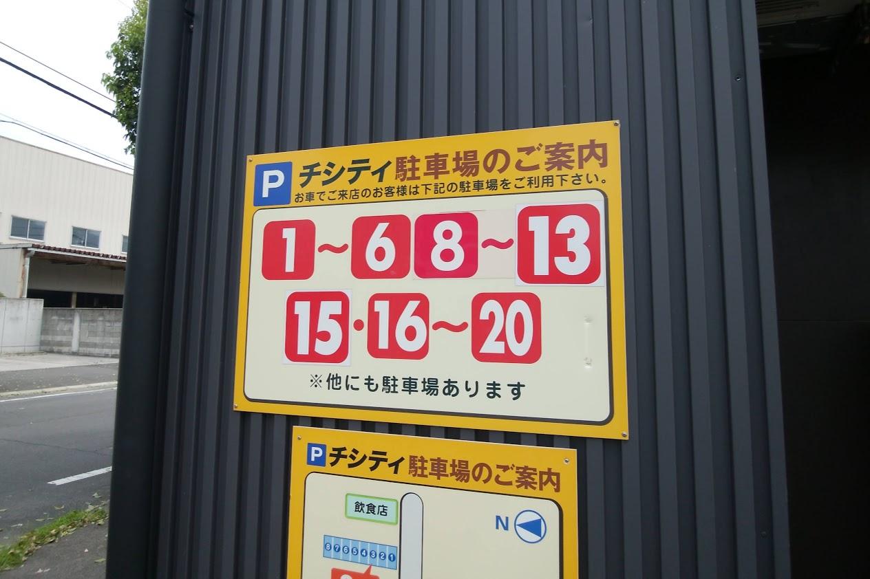 チシティの駐車場の看板