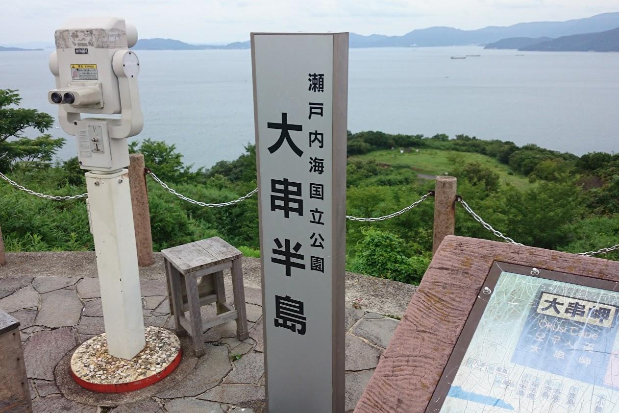 大串半島の表示板