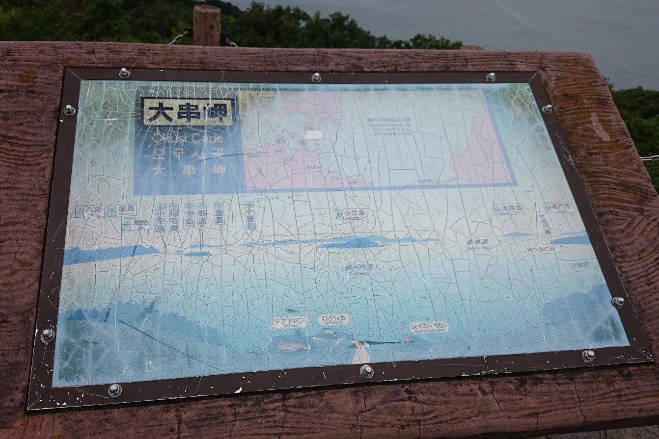 大串岬の案内板