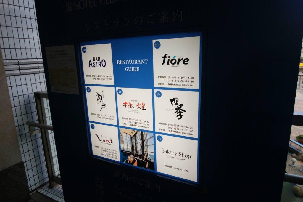 JRクレメント高松レストランの案内
