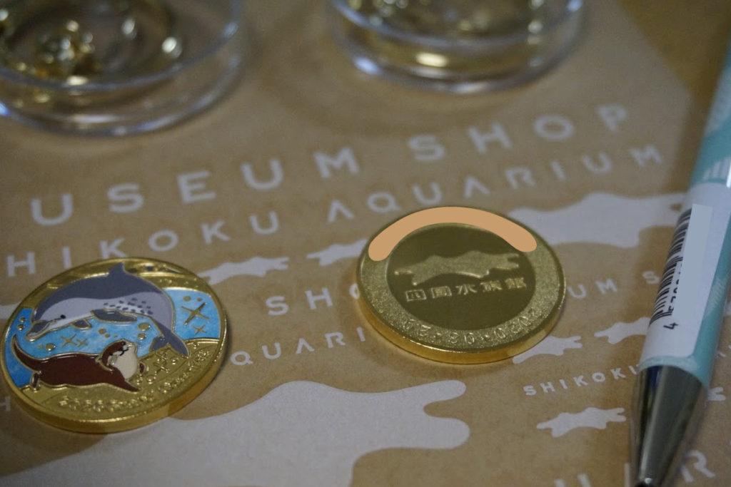 四国水族館 メダル
