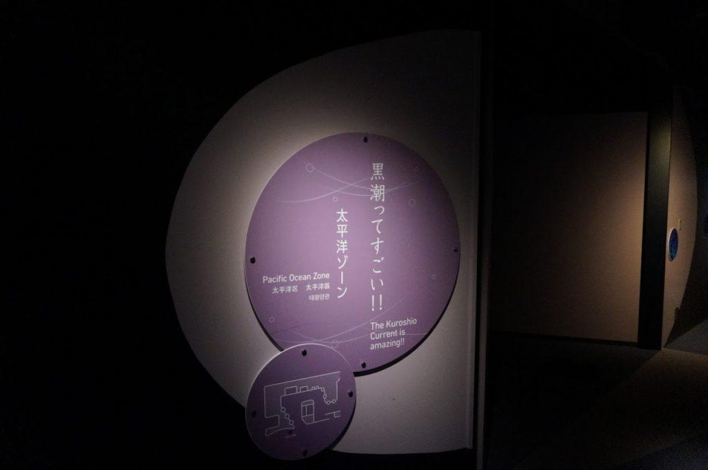 四国水族館太平洋ゾーン案内