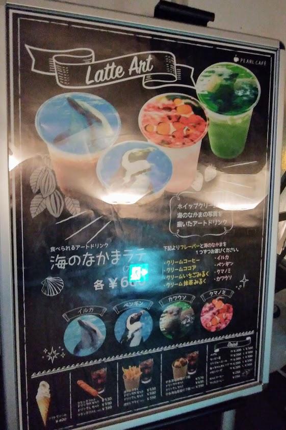 四国水族館 カフェパールのメニュー