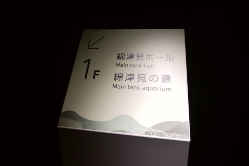 四国水族館 綿津見の景への案内