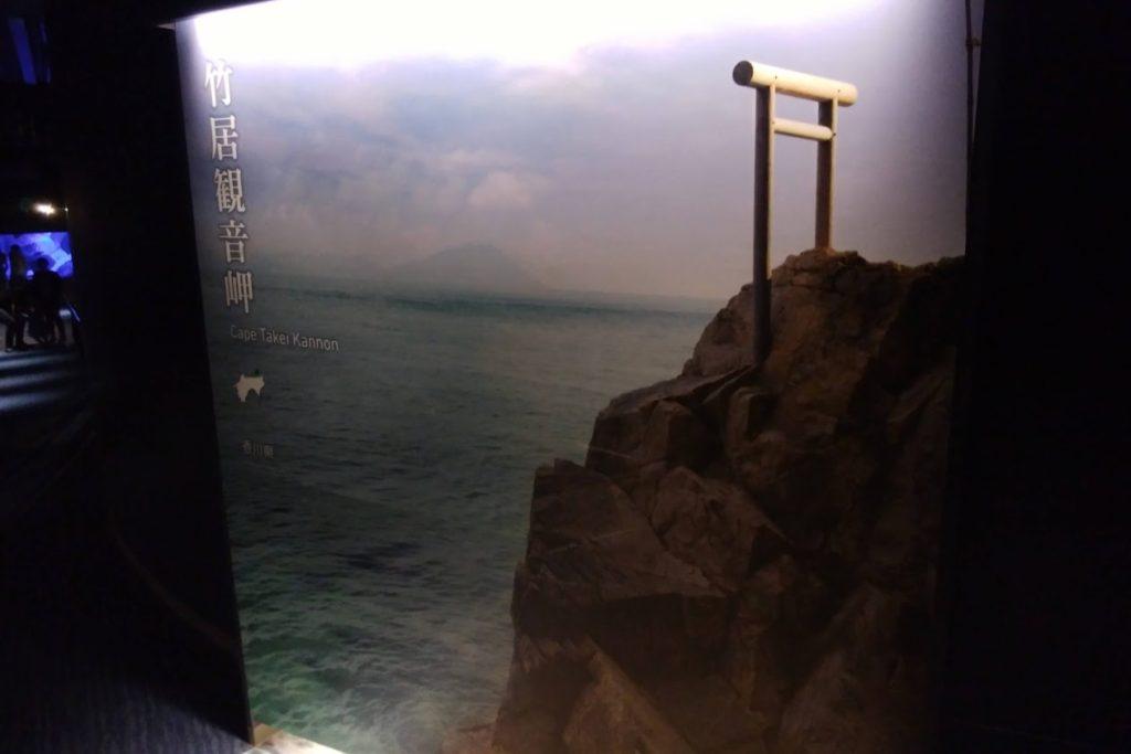 四国水族館 綿津見の景へのスロープ 竹居観音岬