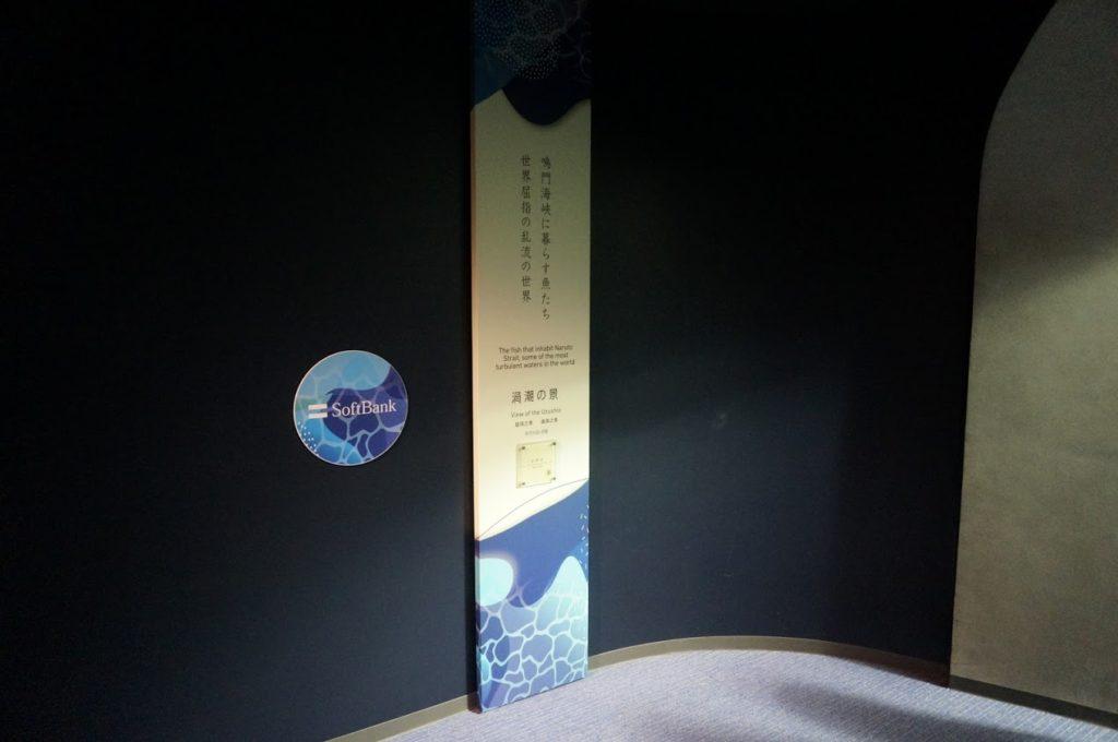 四国水族館 渦潮の景の説明