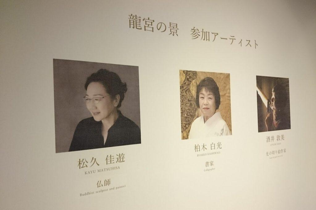 四国水族館 特別展示室 竜宮の景
