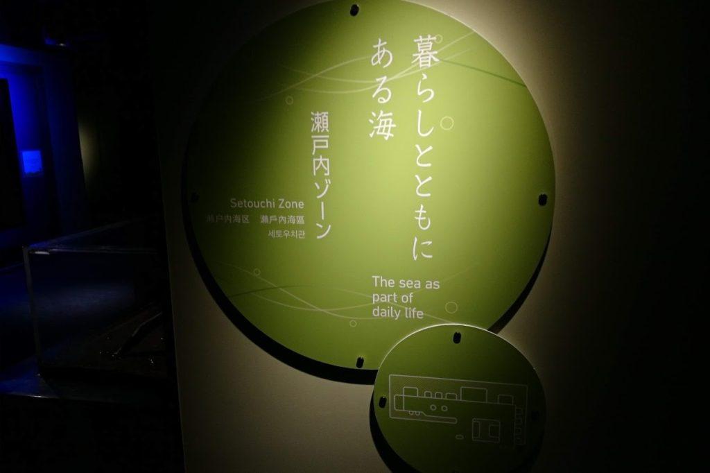 四国水族館 瀬戸内ゾーン