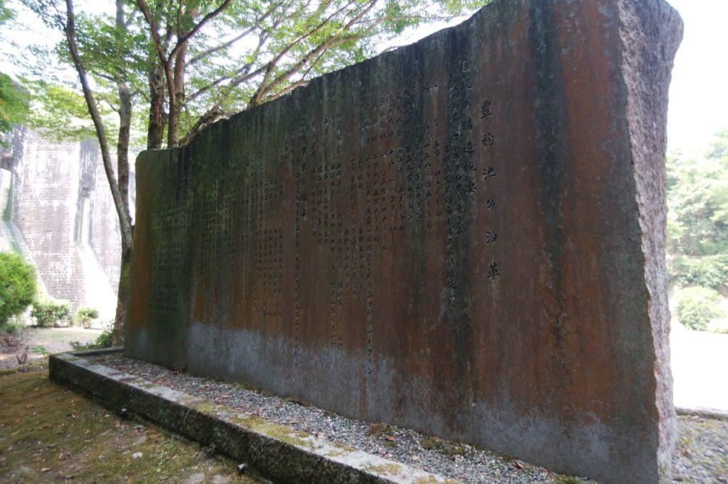 豊稔池の沿革の樋