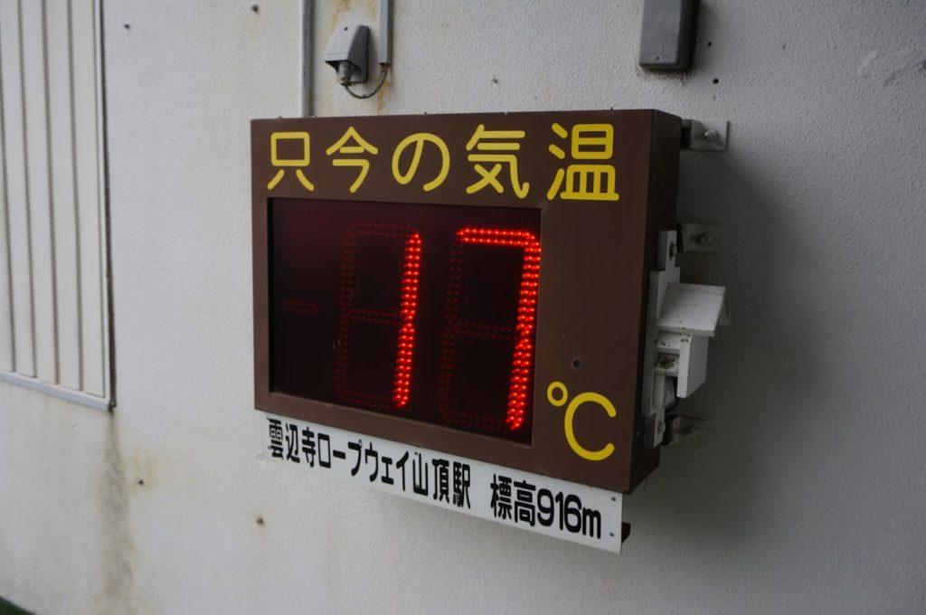 雲辺寺ロープウェイ山頂駅の気温表示板