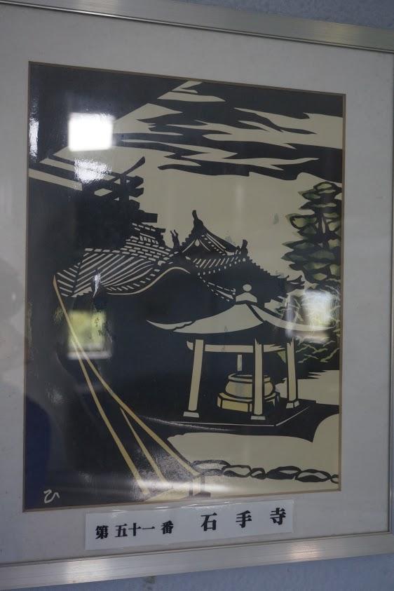 雲辺寺山頂公園 毘沙門天展望館の切り絵石手寺