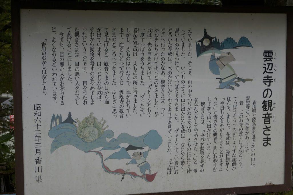 雲辺寺の観音さまの説明版