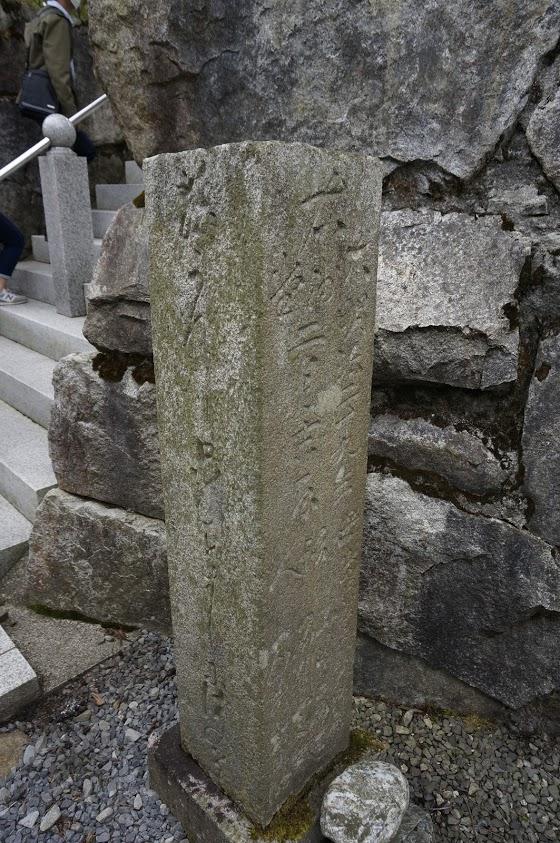 雲辺寺の句碑