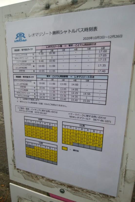 琴電岡田駅レオマワールドシャトルバス乗り場時刻表