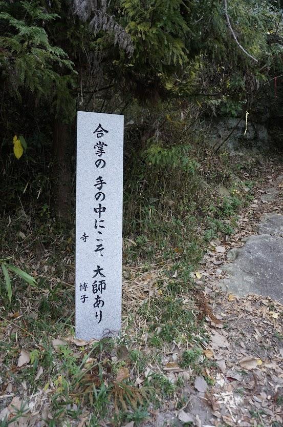 洞雲山の句碑