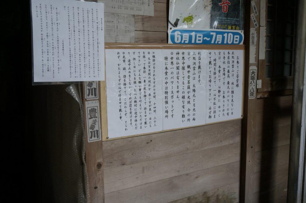 洞雲山仙雲窟の説明
