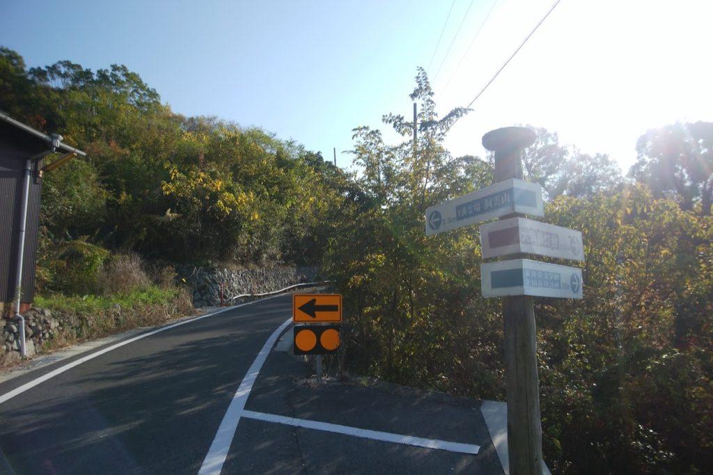 洞雲山への道 坪井栄文学碑の分かれ道