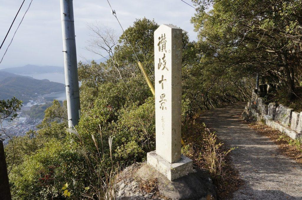 洞雲山への道 展望台の讃岐十景石碑