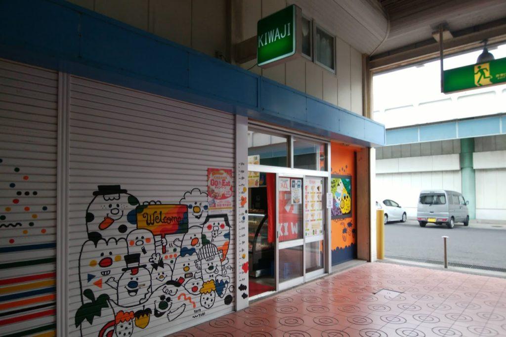 高松市中央卸売市場関連商品売場棟KIWAJI