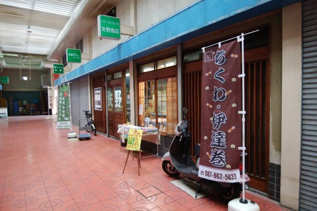 高松市中央卸売市場関連商品売場棟矢野商店