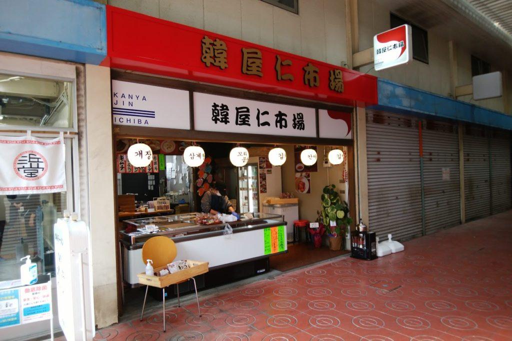 高松市中央卸売市場関連商品売場棟韓国仁市場
