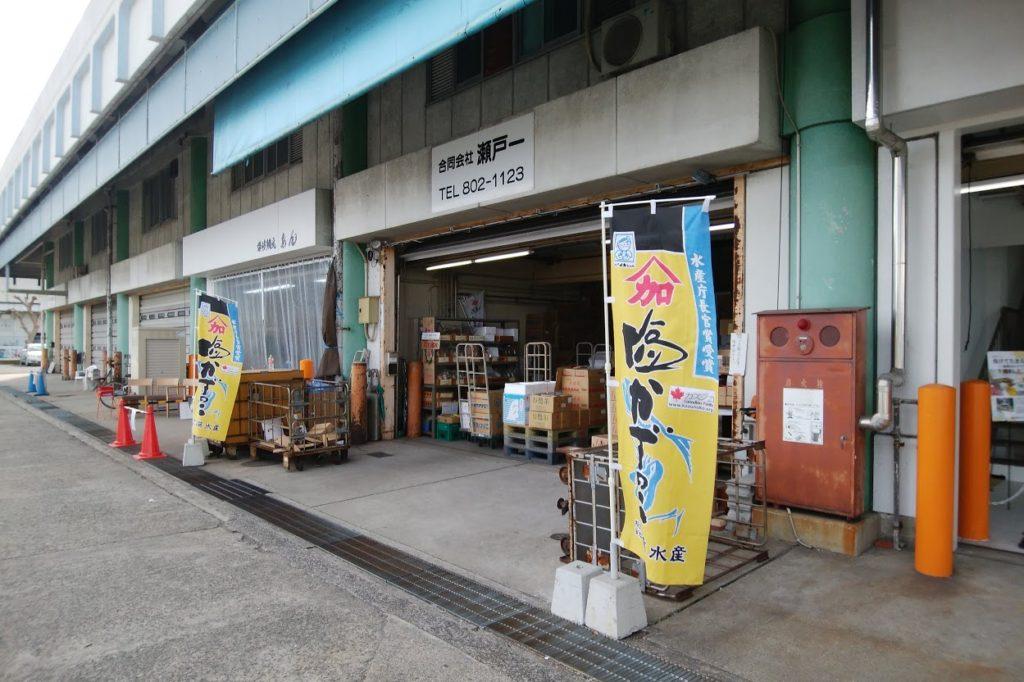 高松市中央卸売市場関連商品売場棟合同会社瀬戸一