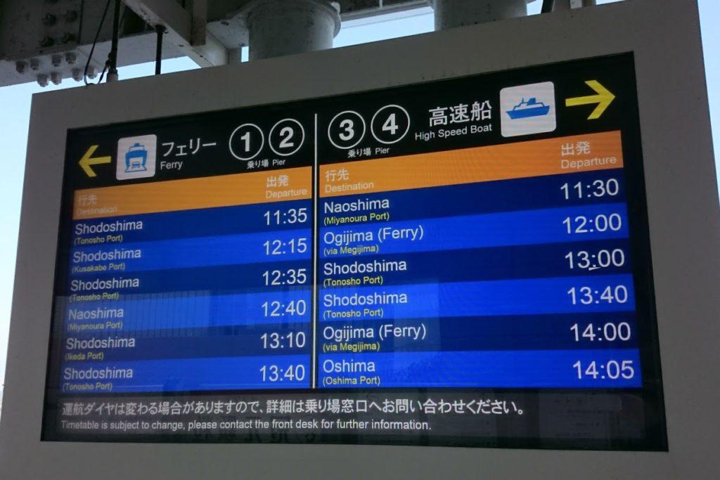 高松港出航時刻の電光掲示板