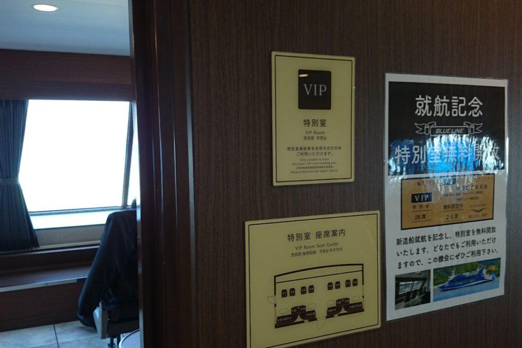 内海フェリー ブルーライン 特別室無料開放