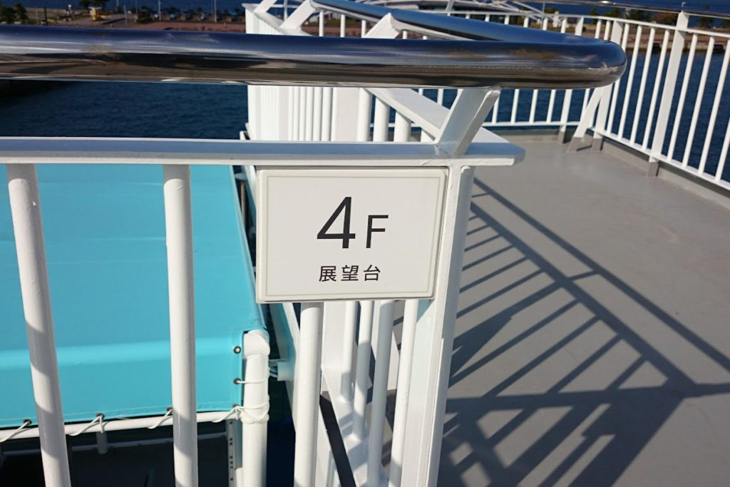 内海フェリー ブルーライン 4F展望台
