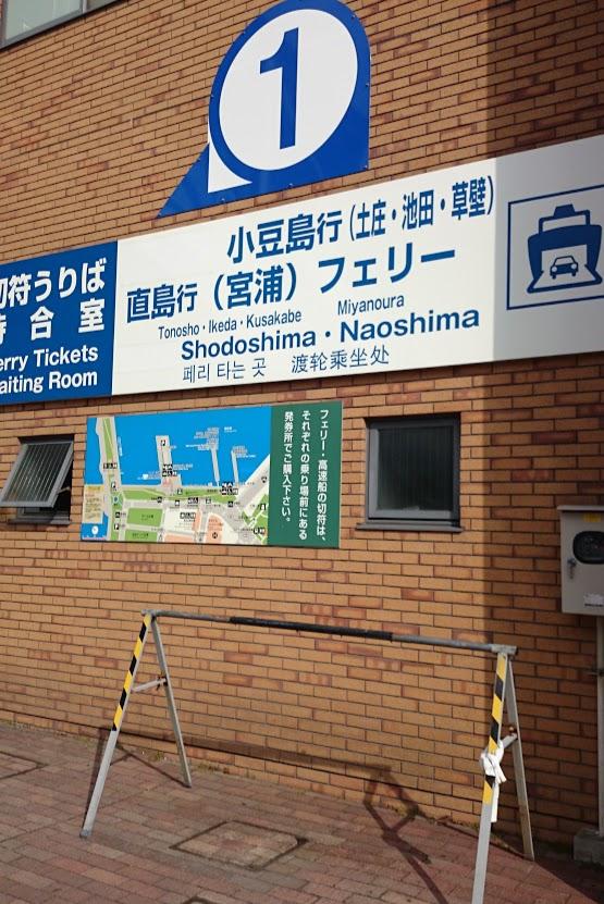 高松港乗船券売り場入口横