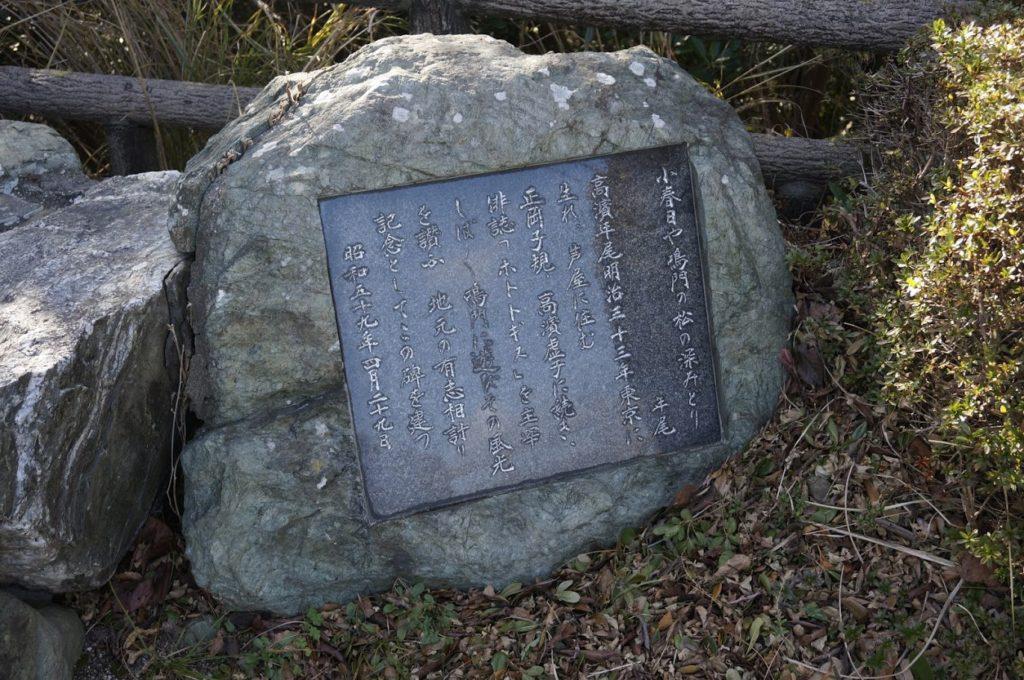 撫佐道路公園の句碑